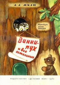 Первое издание книги