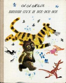 Обложка книги с иллюстрациями Бориса Диодорова и Геннадия Калиновского.