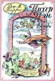 Обложка первого советского издания