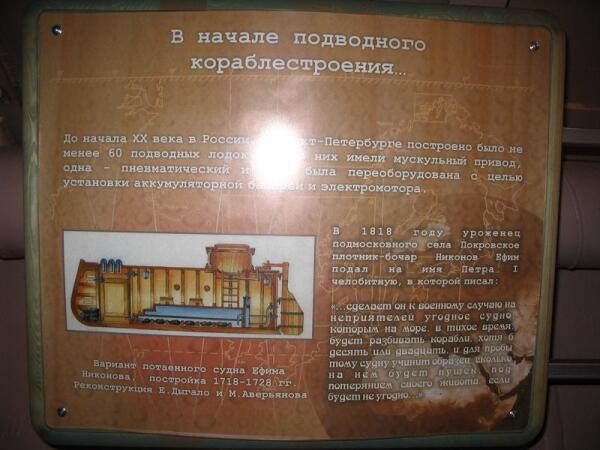 Из истории подводного флота России