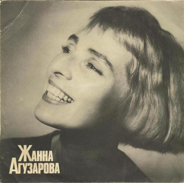 Жанна Агузарова родилась 7июля 1962 года.
