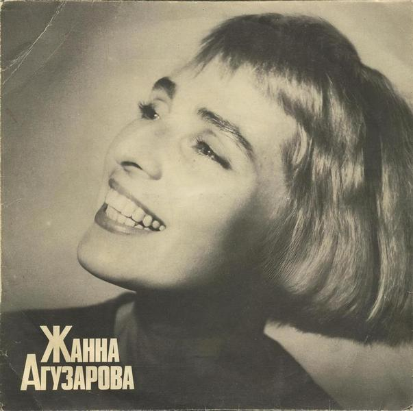 Жанна Агузарова родилась 7