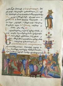 Евангелие восьми миниатюристов 13-14 вв. Восточный Сис-Могерн