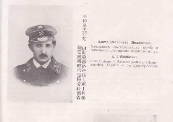 А. И. Шидловский, глава первой экспедиции по строительству Харбина