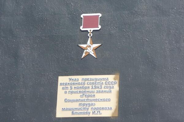 Звезда Героя Социалистического Труда на тендере паровоза