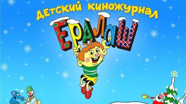 Как Алексей Рыбников сочинил заставку для «Ералаша» и создал детскую мини-оперу про волка и семерых козлят?