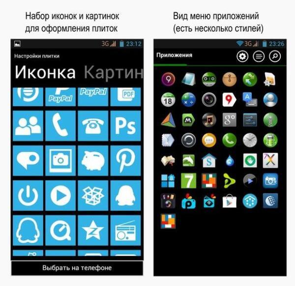 Иконки и меню в Launcher 8 Free