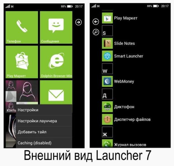 Внешний вид Launcher 7