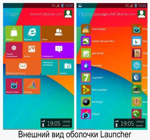 Еще один лаунчер в стиле Windows Phone для Андроид