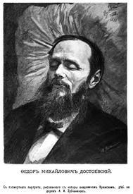 Посмертный рисунок Ф. Достоевского