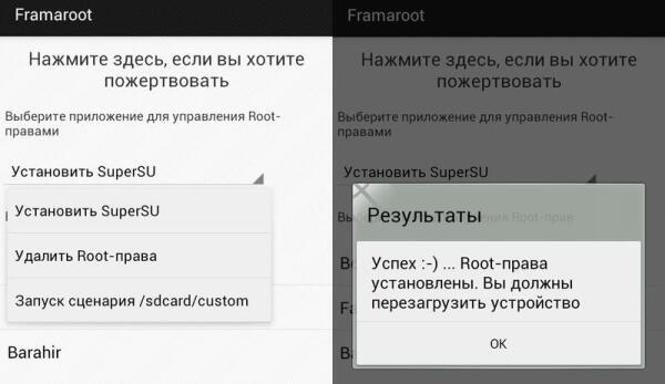 Пример работы Framaroot