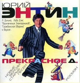Юрий Сергеевич Энтин родился в Москве 21 августа 1935 года.