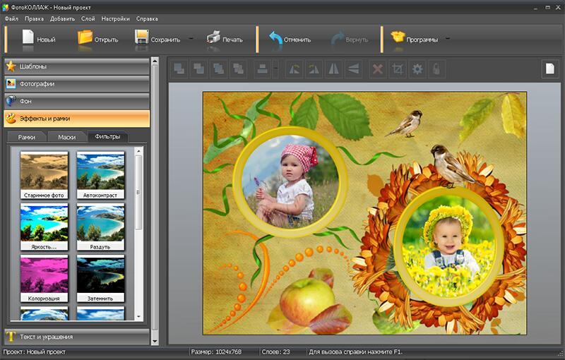 Как сделать онлайн коллаж из фото на компьютере