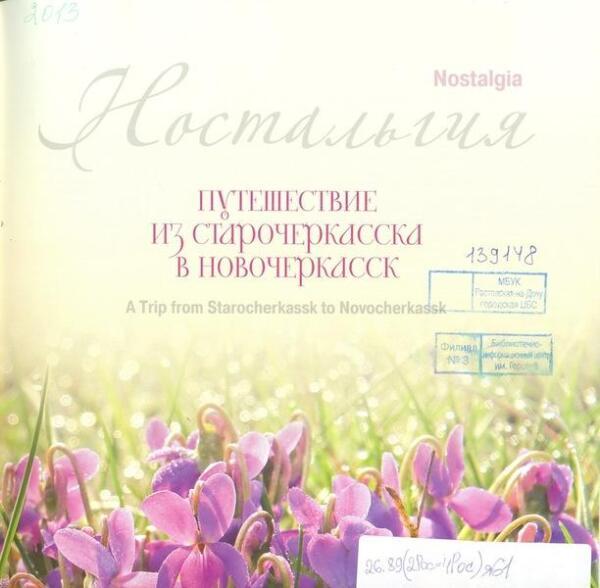 Титульный лист книги - источника иллюстраций к статье.