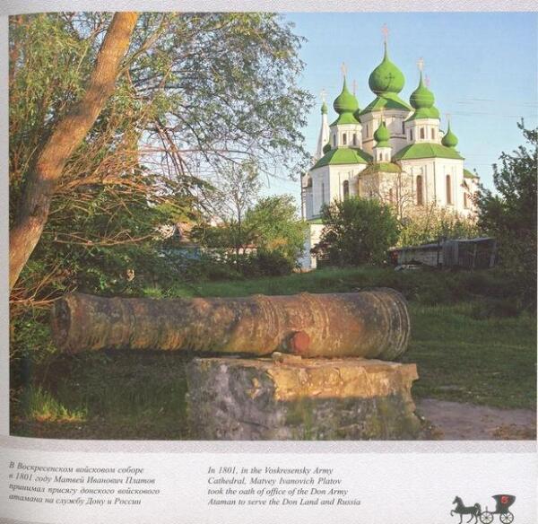 Войсковой Воскресенский храм в ст. Старочеркасской