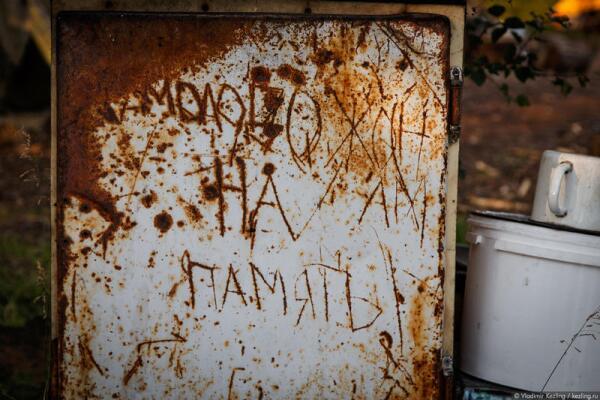 Местный колорит — старый холодильник посреди глухой тайги. Надпись на дверце: «Молодожёнам на память»