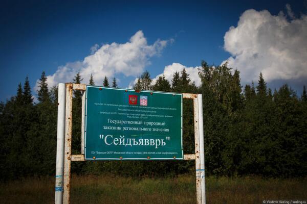 Территория вокруг Сейдозера объявлена природным заказником, который называется «Сейдъявврь»