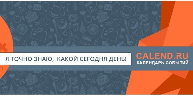 Вы точно знаете, какой сегодня день? Конкурс на сайте Calend.ru