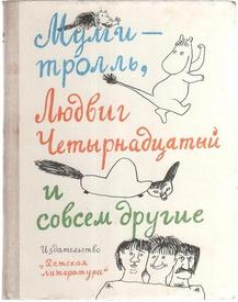 Сборник скандинавских сказок 1976 г.