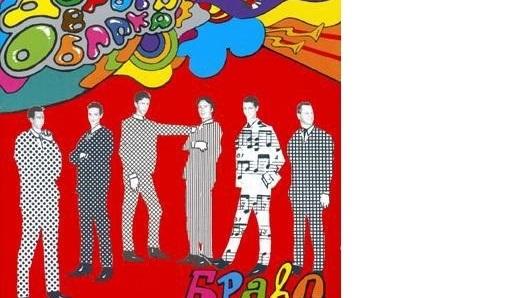 Обложка альбома Браво «Дорога в облака» (1994)