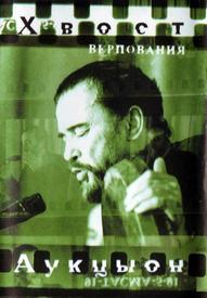 Алексей Львович Хвостенко родился 14 ноября 1940 в Свердловске, но детство провёл в Ленинграде.