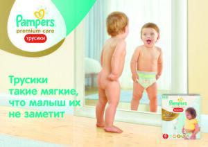 Как трусики Pampers Premium Care способствуют развитию малыша? Мировая премьера  в России