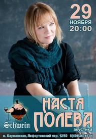Анастасия Викторовна Полева родилась 1 декабря 1961 года в г. Первоуральск Свердловской области