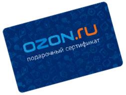 Подарочные сертификаты Ozon - призы за первое и второе места