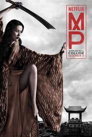 Промо-постер к сериалу