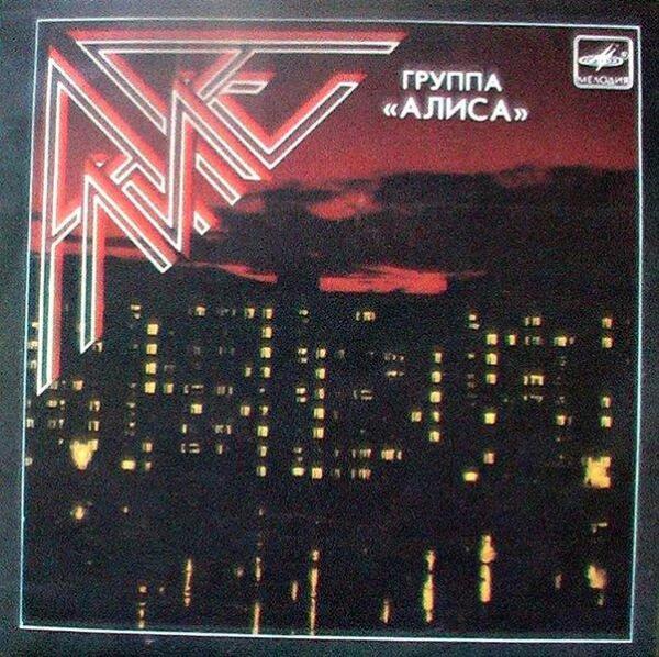 Виниловый миньон группы АЛИСА 1987 года