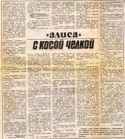 Статья 1987 года