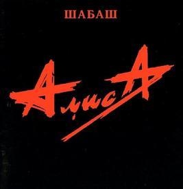 Песня «Шабаш» дала название и концертному альбому АЛИСЫ, записанному осенью 1990 года.