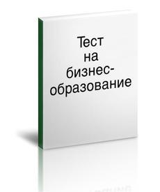 Тест на бизнес-образование