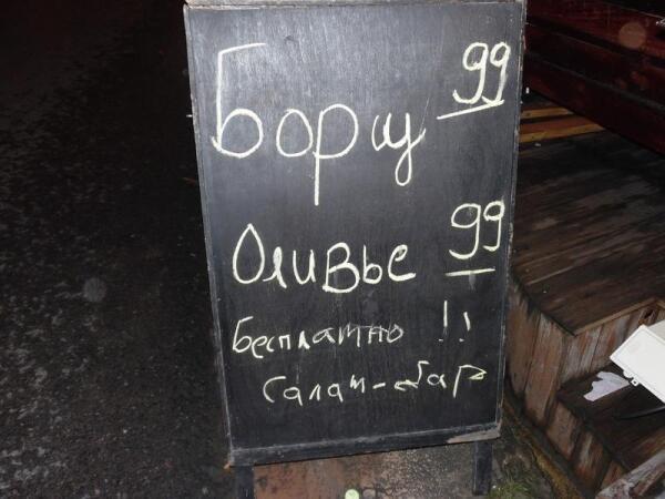 За семь верст борща с оливье..