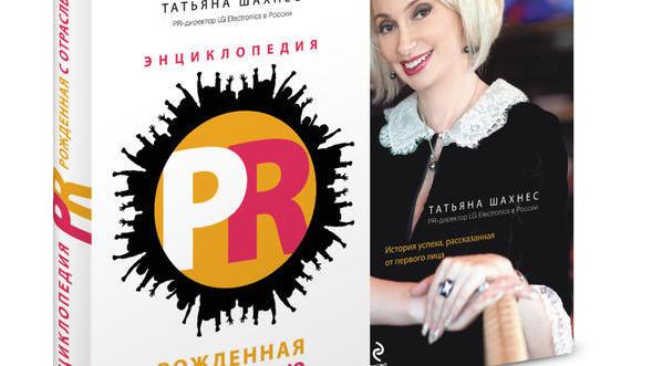 «Энцикопедия PR. Рожденная с отраслью»