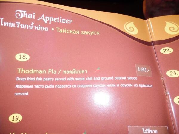 Рыбка deep-fried в меню, а на перевод лучше не смотреть