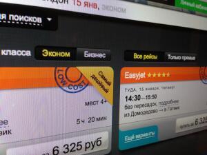 Как путешествовать еще дешевле? Хитрости систем онлайн бронирования