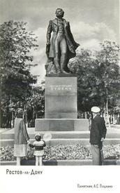 Памятник А. С. Пушкину в Ростове-на-Дону