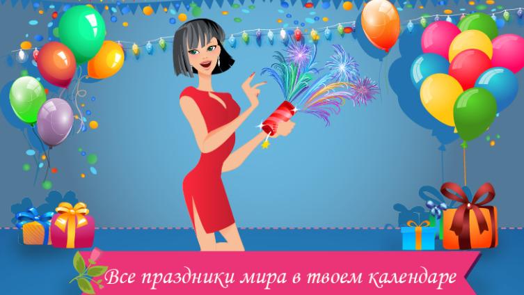 Десять лет интернет-проекту – это много или мало? Поздравляем с юбилеем Calend.ru!