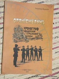 Книга Владимира Журавлёва