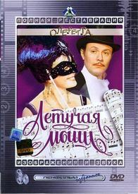 В известной оперетте И. Штрауса костюм летучей мыши не только скрывает истинное обличье Розалинды, но и помогает ей заново соблазнить... собственного мужа.