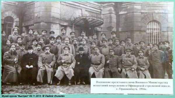 Приезд Военного министра в Ораниенбаум. 1916 г.