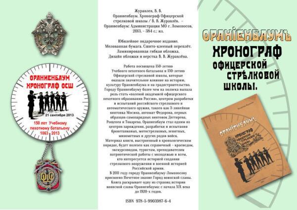 Буклет, посвященный выпуску книги Владимира Журавлёва