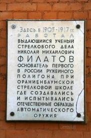 Памятная доска на стене здания Ружейного полигона ОСШ в Ораниенбауме. 2009 г.