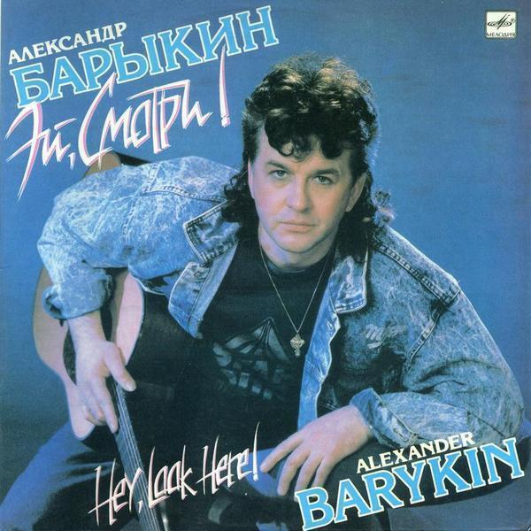 Барыкин: «С этой песни ко мне прилепилось клише «попсового» музыканта, хотя всю жизнь я играл рок».