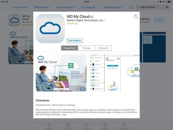 Для подключения к iPad необходимо скачать приложение My Cloud
