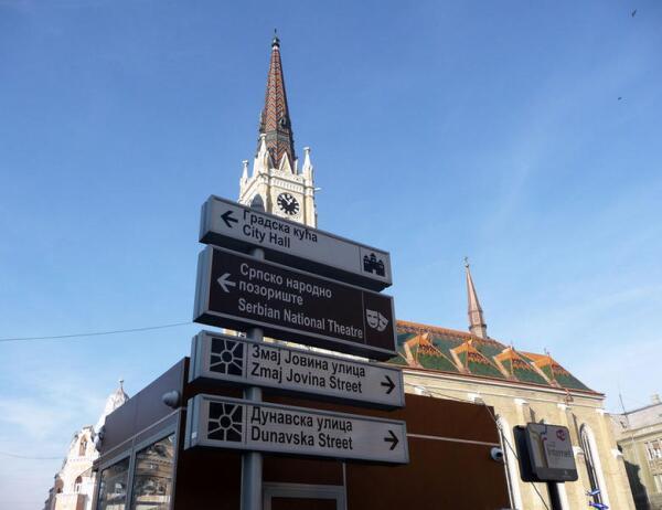 Понятный сербский язык