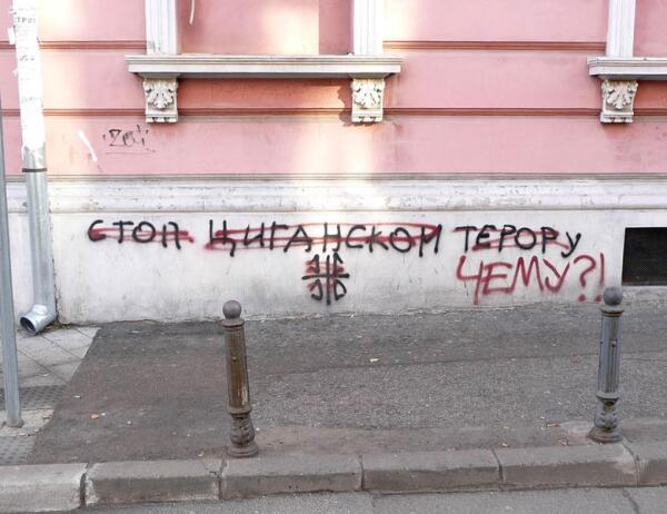Экспрессивное граффити