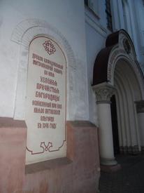 Мемориальная табличка на церкви