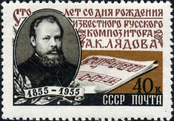 Почтовая марка, посвященная Лядову